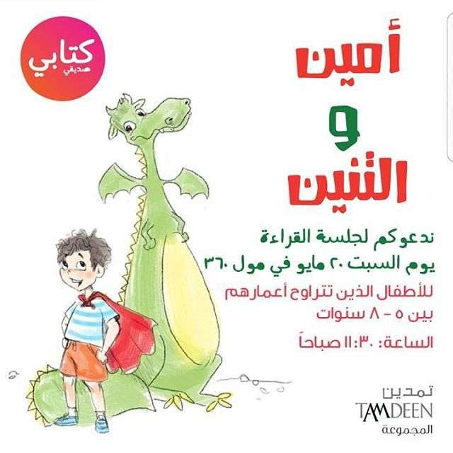 reading-session-within-book-my-friend--kuwait