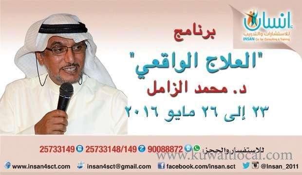 realistic-treatment-,program-kuwait