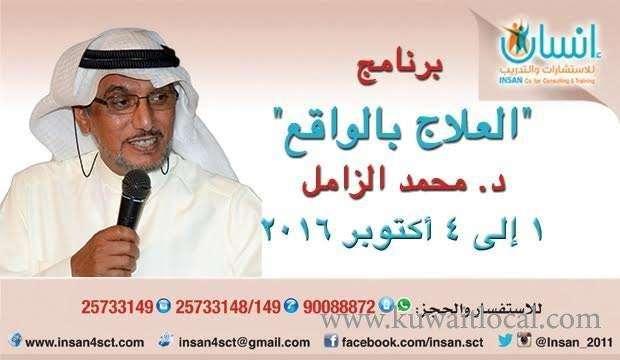 reality-therapy-kuwait