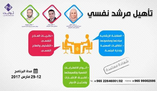 rehabilitate-myself-guide-kuwait