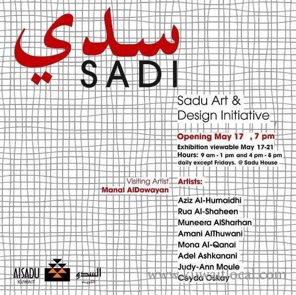 sadu-art-and-design-initiative-kuwait