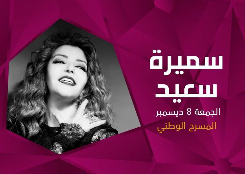 samira-said-musical-show-kuwait