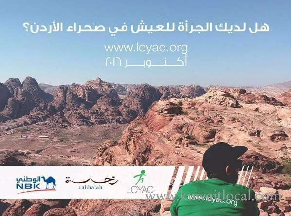 sands-of-jordan-kuwait