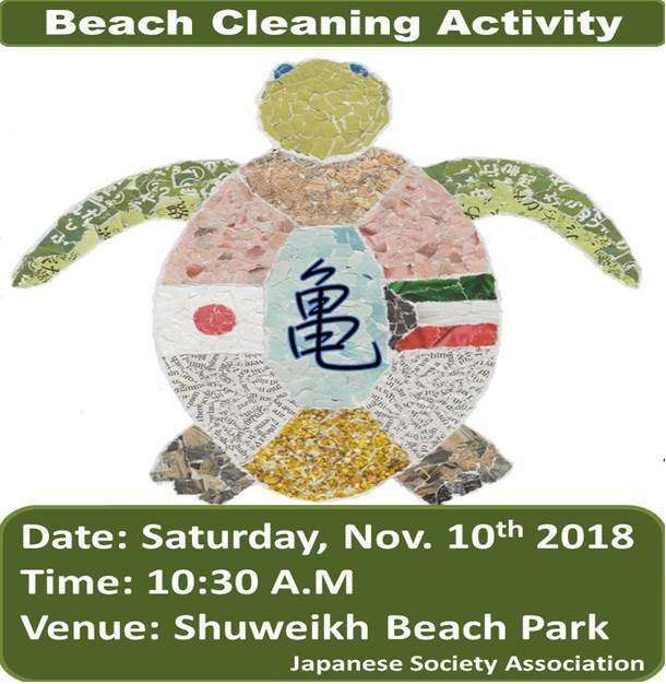 saving-the-turtles---beach-cleaning-event-kuwait