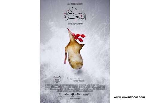 screening,-the-sleeping-tree-kuwait