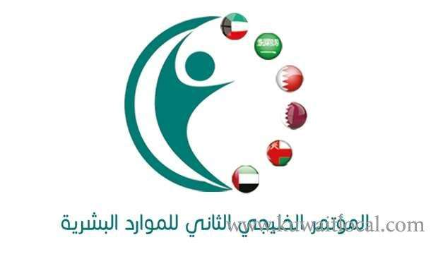 second-gulf-conference-for-human-resources-development-kuwait