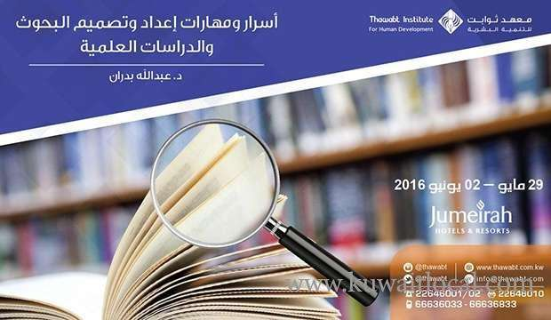 secrets-and-skills-preparation-and-design-process-research-and-studies-kuwait