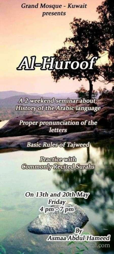 seminar-,-history-of-the-arabic-language-kuwait