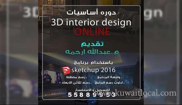 sketchup-basics-kuwait