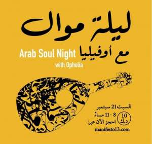 -arab-soul-night_kuwait
