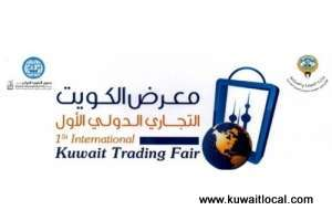 1st-international-kuwait-trading-fair_kuwait