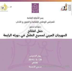 4th-arab-festival_kuwait
