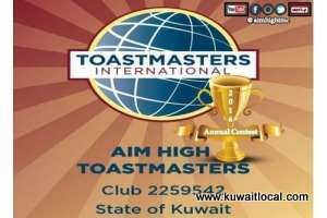 aim-high-tmc-annual-contest-2016_kuwait