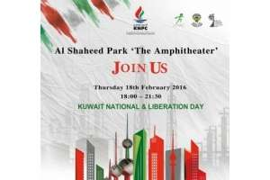al-shaheed-park-the-amphitheater--|-events-in-kuwait_kuwait