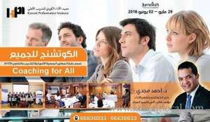 alkouchnj-for-everyone---coaching-for-all_kuwait