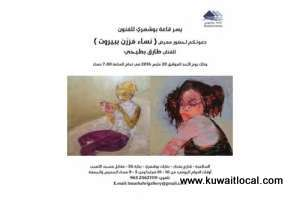 an-encounter-with-women-in-beirut_kuwait