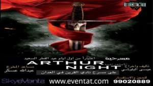 arthur-night_kuwait