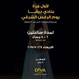 belly-dancing-workshop_kuwait