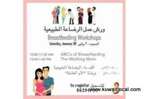 breastfeeding-workshop-|-events-in-kuwait_kuwait