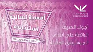 chilling-ladies-night_kuwait