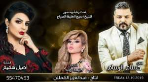 concert-hossam-painter-and-aseel-hamim_kuwait