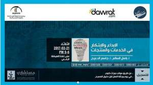 creativity-and-innovation-in-products-and-services_kuwait