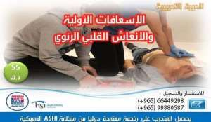first-aid-and-cpr-1_kuwait