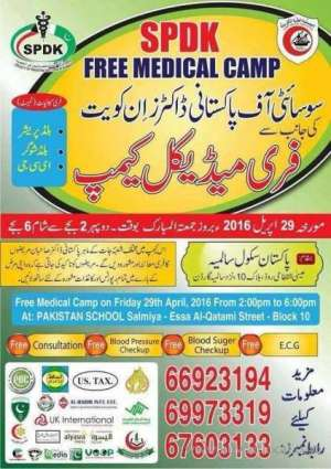 free-medical-camp-by-society-of-pakistani-doctors_kuwait