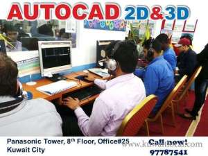 free-seminar-autocad-2d-and-3d_kuwait