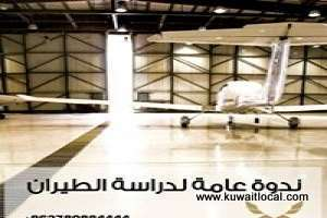 free-seminar-to-study-aviation---kuwait_kuwait