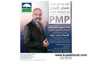 guarantee-of-passing-pmp-exam-from-first-attempt_kuwait