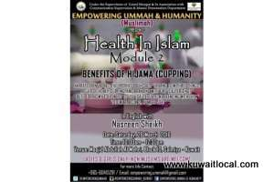 health-in-islam---events-in-kuwait_kuwait
