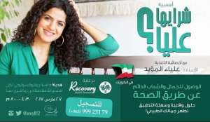hraiha-graduate,-access-to-the-beauty-and-eternal-youth_kuwait