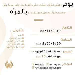 international-day-for-the-elimination-of-violence-against-women_kuwait