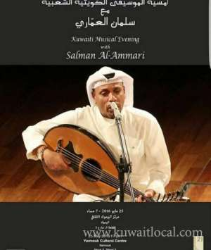kuwait-musical-evening-with-salman-al-ammari_kuwait