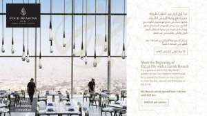 mark-the-beginning-of-eid-al-fitr-with-a-lavish-brunch_kuwait