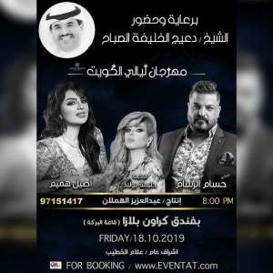 music-concert-hossam-painter-and-aseel-hamim_kuwait