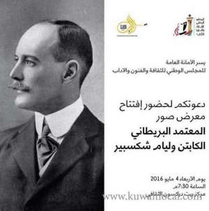 photo-exhibit-of-captain-william-shakespear_kuwait