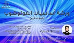 photoshop-basics-workshop_kuwait