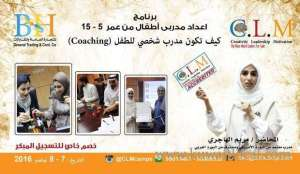 preparation-trainers-children---how-to-be-a-personal-trainer-for-the-child_kuwait