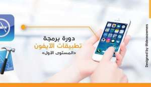 programming-iphone-applications_kuwait