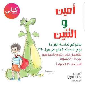 reading-session-within-book-my-friend-_kuwait