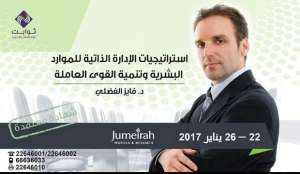 self-management-of-human-resources-strategies_kuwait