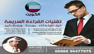 speed-reading-techniques_kuwait