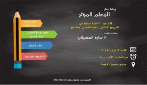teacher-impressive-5_kuwait