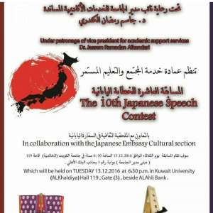 the-10th-japanese-speech-contest_kuwait