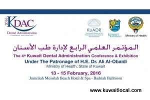 the-4th-kuwait-dental-administration-conference-and-exhibition_kuwait
