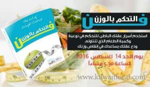 the-art-of-weight-control_kuwait