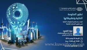 the-development-of-smart-government-and-its-applications_kuwait