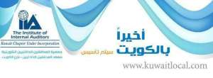 the-global-institute-of-internal-auditors---kuwait-branch_kuwait